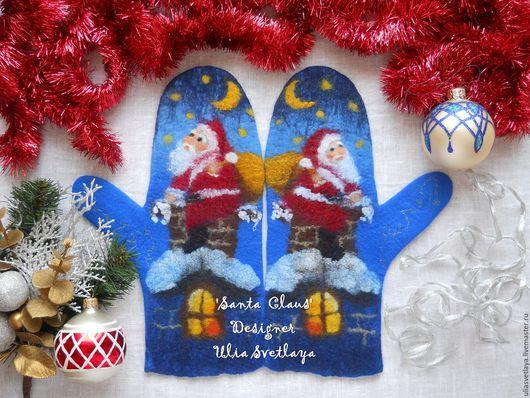 Дизайнер Юлия Светлая, купить валяные варежки, варежки зимние, сказочные варежки, синие валяные варежки, дед мороз, санта клаус, снег, теплые варежки, купить варежки