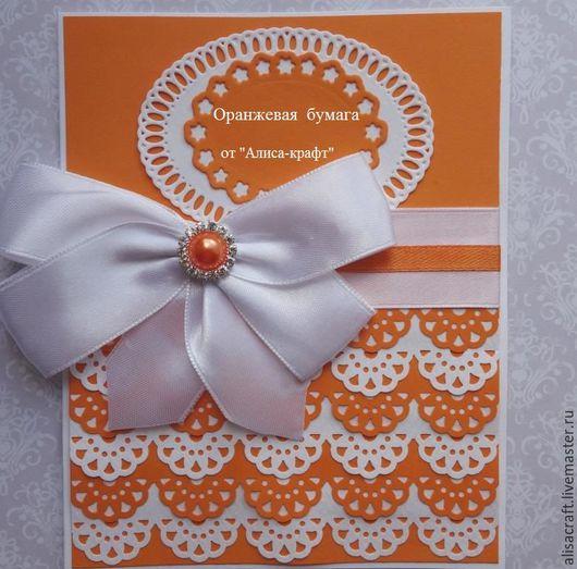 Оранжевая бумага.  Плотность - 160 г. Цена - 5 руб. за один лист. На фото - заготовка для проекта с оранжевой бумагой.  Себестоимость заготовки: вся бумага (15 р.), лента (5 р.), украшение (20 р.).