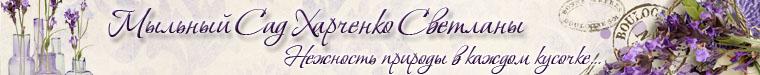 Мыльный Сад Харченко Светланы