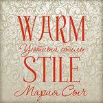 "Дизайн-студия ""WARM  STYLE"" - Ярмарка Мастеров - ручная работа, handmade"