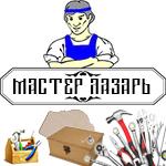 Сергей (master-lazar) - Ярмарка Мастеров - ручная работа, handmade