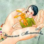 Наталья Мельникова (mama-hatasha) - Ярмарка Мастеров - ручная работа, handmade