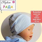 Материалы для творчества ручной работы. Ярмарка Мастеров - ручная работа Выкройка и МК шапочки для куклы Baby born. Handmade.