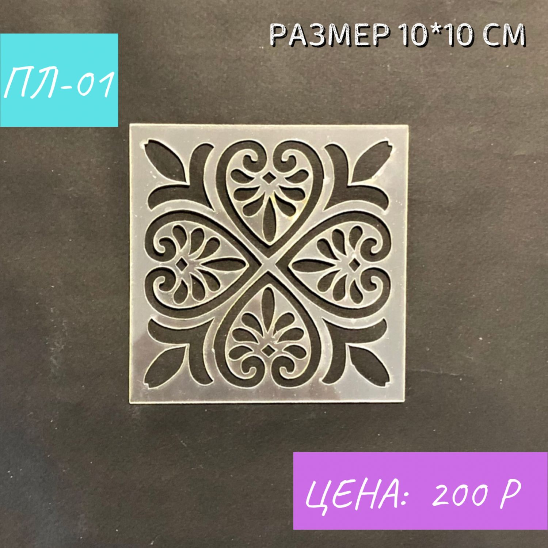 Трафарет многоразовый для декора Плитка, 10х10 см, Трафареты, Одинцово,  Фото №1