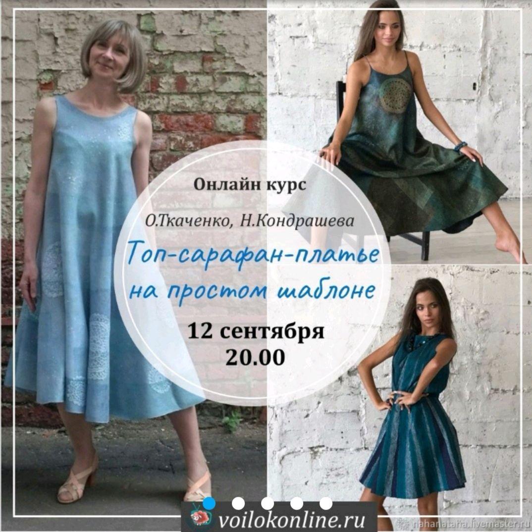 "Видео МК ""Топ-сарафан-платье"". Запись вебинара, Войлок, Москва,  Фото №1"