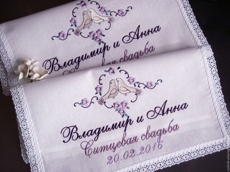 Вышивка подарок на годовщину свадьбы