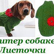Для домашних животных, ручной работы. Ярмарка Мастеров - ручная работа Теплый свитер собаке Листочки. Handmade.