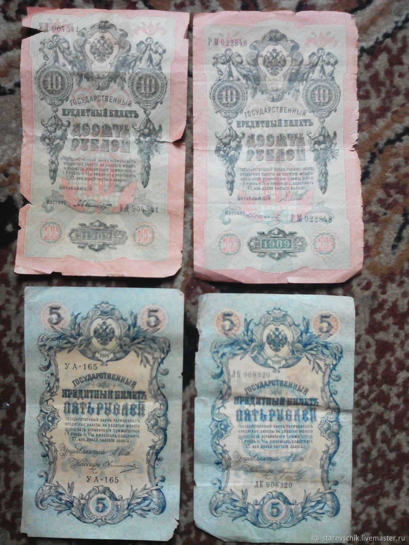 Винтаж: Старая купюра, Винтажные сувениры, Железнодорожный, Фото №1