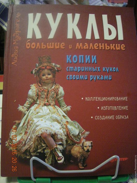"""Коллекционные куклы ручной работы. Ярмарка Мастеров - ручная работа. Купить Книга Л.Мудрагель """"Куклы большие и маленькие"""". Handmade."""