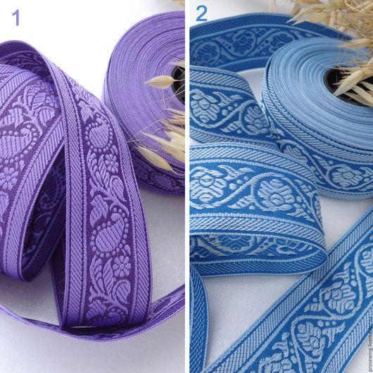Сиреневая и светло-синяя тесьма жаккард пр-ва Индии. Ширина 35 мм.Для кухонного и домашнего текстиля, сумок, рюкзаков, одежды в стиле этно, бохо, и др. Цена за 1 метр. Цена за 1 метр.