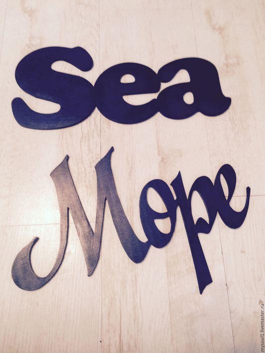 """Интерьерные слова ручной работы. Ярмарка Мастеров - ручная работа. Купить Слова интерьерные """"Sea """"&""""Море"""". Handmade. Тёмно-синий"""