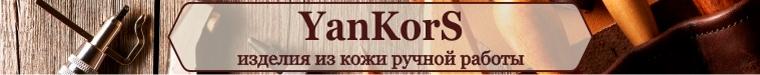 Сергей Салмыгин (YanKorS)