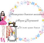 Мария Коротина - Ярмарка Мастеров - ручная работа, handmade