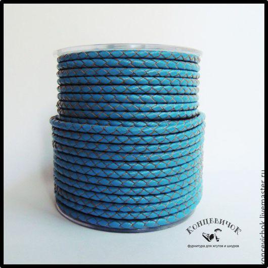 Для украшений ручной работы. Ярмарка Мастеров - ручная работа. Купить Сине-голубой Плетеный кожаный шнур 4 мм Индия. Handmade.