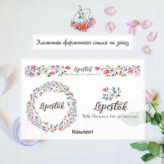 Баннеры для Магазинов мастеров ручной работы. Ярмарка Мастеров - ручная работа. Купить Акварельный цветочный дизайн магазина Lepestok для Кристины. Handmade.
