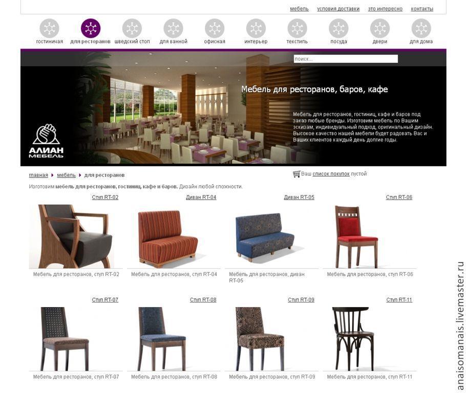 028907fa46a Интернет-магазин мебели. Действующий сайт можно посмотреть здесь www(точка)  ...