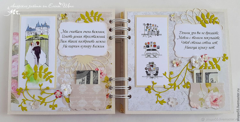 Свадебная открытка сберкнижка