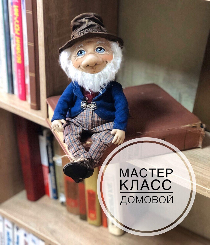 Мастер класс Домовой, Портретная кукла, Краснодар,  Фото №1