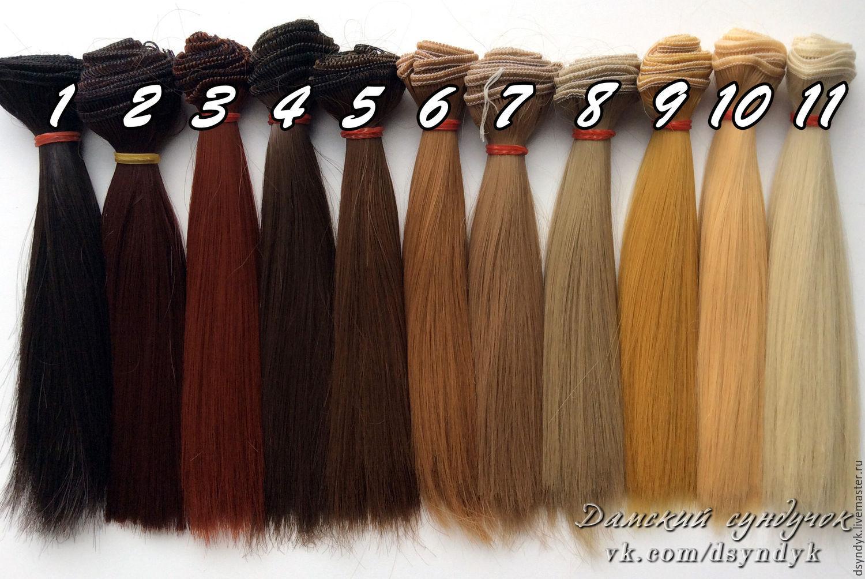 Купить волосы для кукол трессы