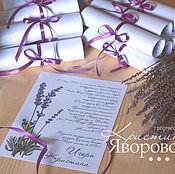 Свадебный салон ручной работы. Ярмарка Мастеров - ручная работа Приглашение-свиток Лаванда. Handmade.