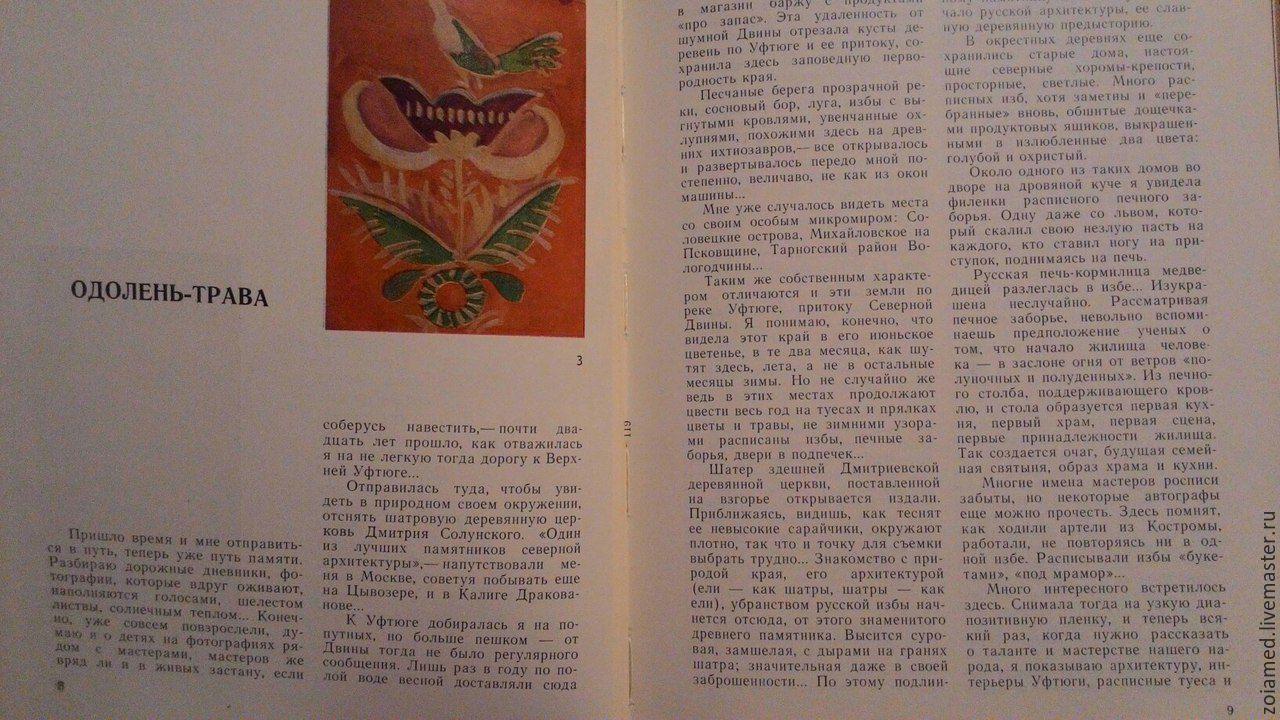 Книга н.в.полунина