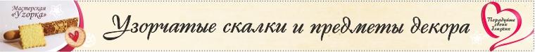 "Мастерская""Уzорка"""