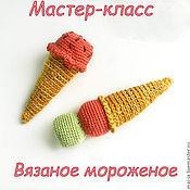 """Куклы и игрушки ручной работы. Ярмарка Мастеров - ручная работа Мастер-класс """"Вязаное мороженое"""". Handmade."""