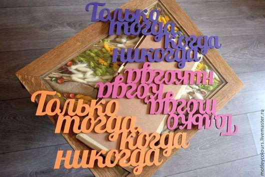 """Интерьерные слова ручной работы. Ярмарка Мастеров - ручная работа. Купить Интерьерная табличка """"Только тогда, когда никогда"""". Handmade."""