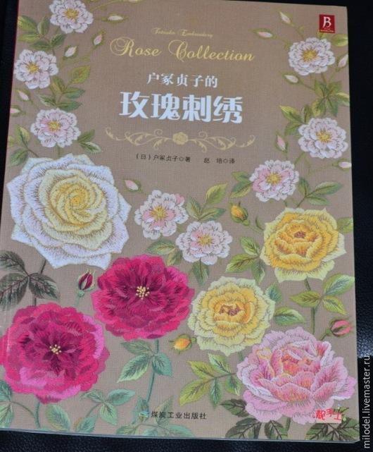 Обучающие материалы ручной работы. Ярмарка Мастеров - ручная работа. Купить Садако Тоцука  вышивка розы. Handmade. Печатная продукция