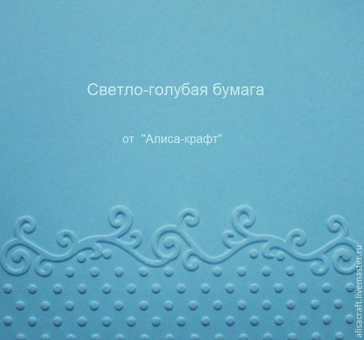 Светло-голубая бумага. Плотность - 160 г. Цена - 5 руб. На фото - пример тиснения данной бумаги.