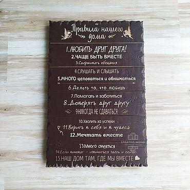 Для дома и интерьера ручной работы. Ярмарка Мастеров - ручная работа Правила дома Ангелы Шоколад. Handmade.