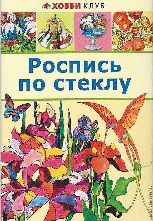 Книга РОСПИСЬ ПО СТЕКЛУ