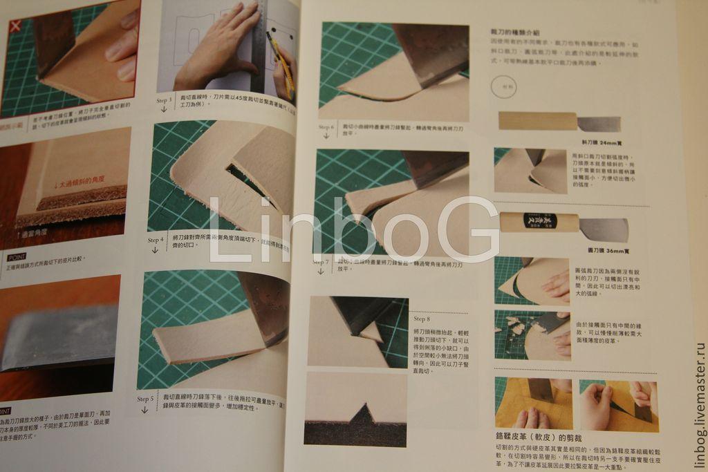 Книги по работе с кожей скачать