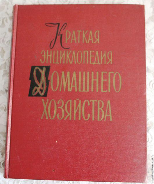 книга старая, книга энциклопедия 1959 год