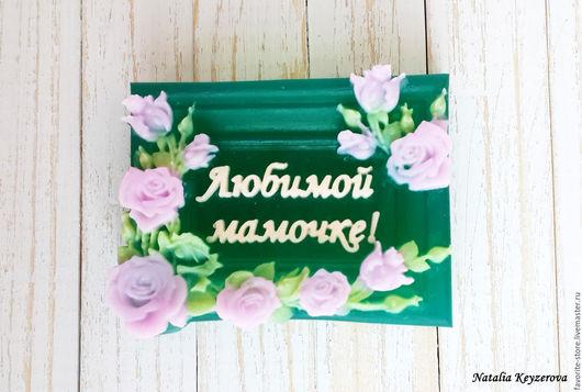 мыло, мыло подарок, мыло сувенир, мыло Новосибирск, мыло маме, мыло любимой мамочке, мыло на 8 марта, мыло к празднику
