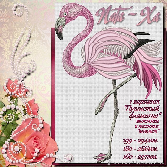 Fluffy Flamingo. Design in machine embroidery, Embroidery tools, Solikamsk,  Фото №1