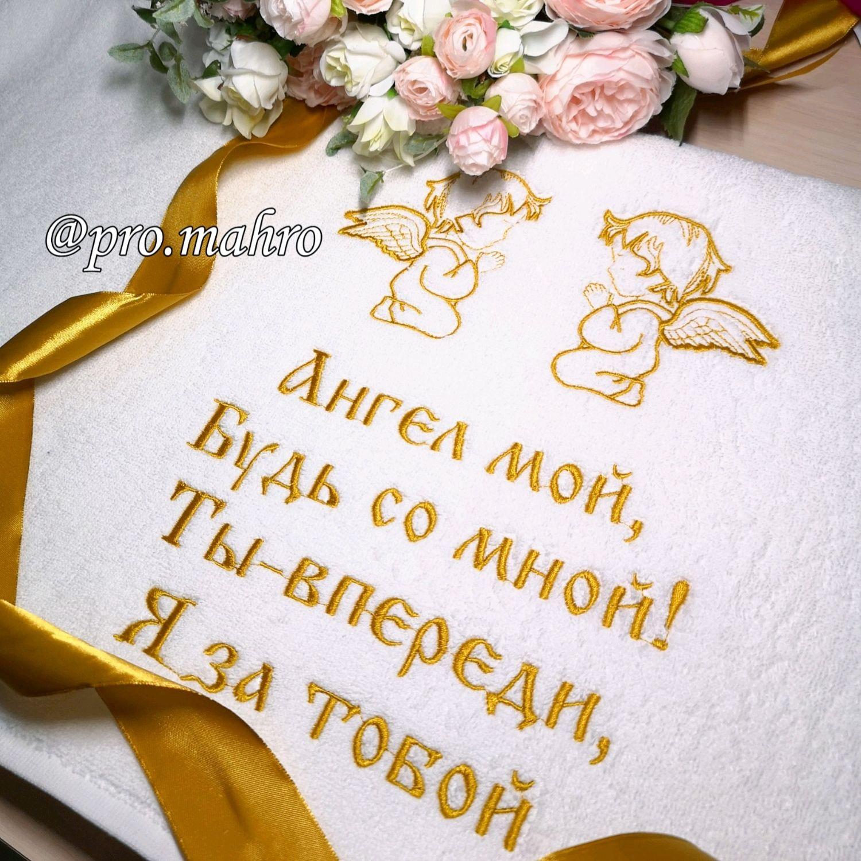 Крестильное полотенце, Комплект для крещения, Крымск,  Фото №1