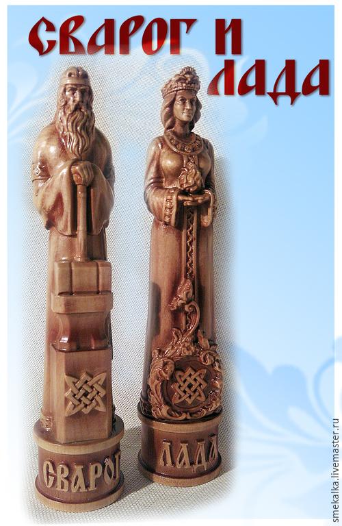 Славянские Боги Сварог и Лада.