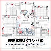 Дизайн и реклама ручной работы. Ярмарка Мастеров - ручная работа Коллекция страничек для школьного дневника №2. Handmade.