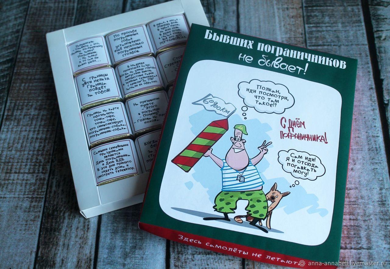 Пограничнику подарок с юмором, Сувениры по профессиям, Нижний Новгород,  Фото №1
