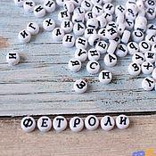 Материалы для творчества ручной работы. Ярмарка Мастеров - ручная работа Бусины буквы. Handmade.