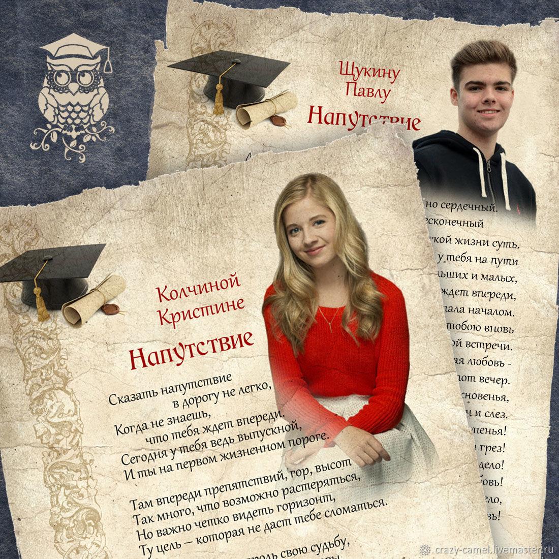 именные стихи выпускникам 11 класса на выпускной славу икона