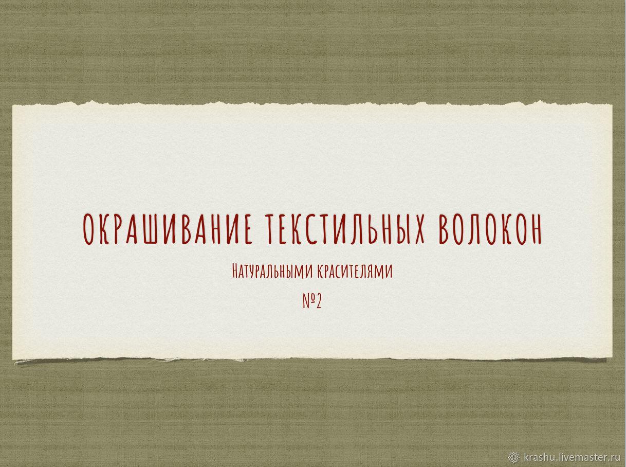 Альбом с выкрасками № 2, Заготовки для кукол и игрушек, Колпашево,  Фото №1