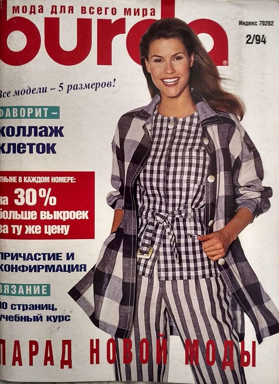 Журнал Burda Moden № 2/1994, Выкройки для шитья, Москва,  Фото №1