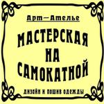 Ателье - Мастерская на Cамокатной - Ярмарка Мастеров - ручная работа, handmade