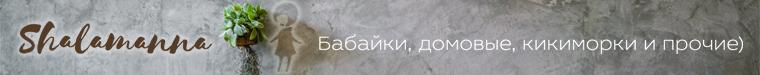 Анна Шаламова Shalamanna