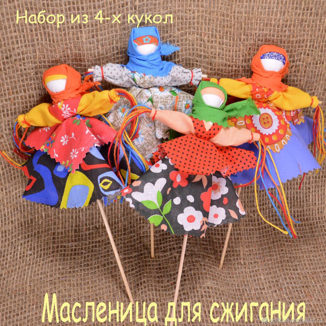 Масленица для сжигания. Набор из 4 кукол, Народная кукла, Москва,  Фото №1