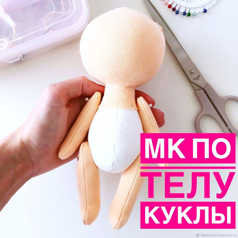 МК кукла, Куклы Тильда, Новосибирск,  Фото №1