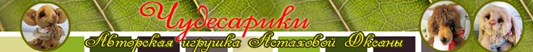 Авторская игрушка Оксаны Астаховой (oxana361)