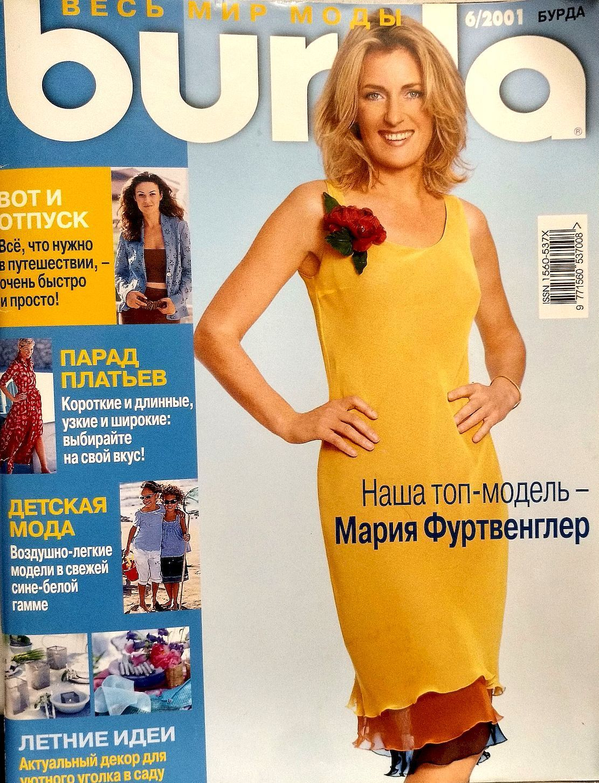 Журнал Бурда Моден № 6/2001, Выкройки для шитья, Москва,  Фото №1